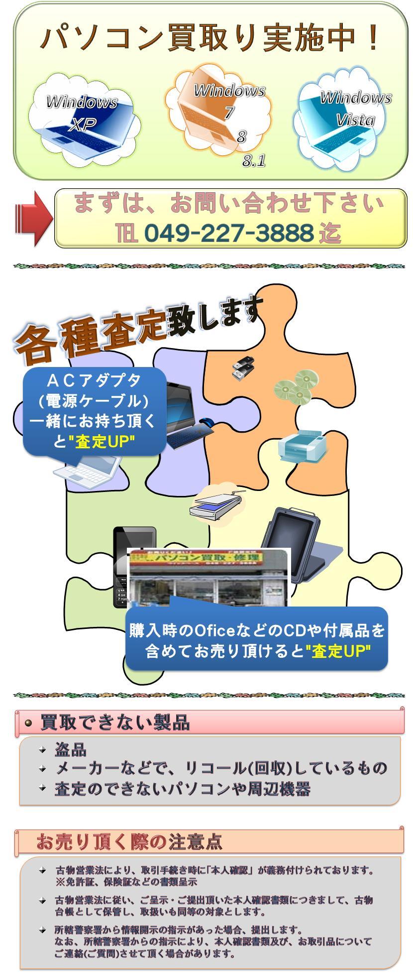 パソコン買取_PR